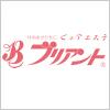 ブリアント 神奈川:藤沢