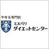 ダイエットセンター 東京都:銀座