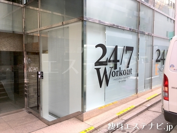 24/7 Workout 渋谷店