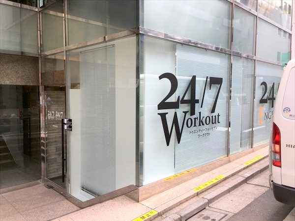 24/7 Workout渋谷店
